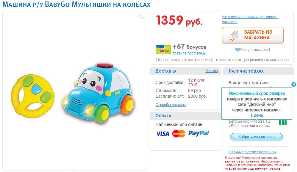 ... на колесах» від (Середня ціна - 1.500 рублів) . Яскравий дизайн 940cb5e314093